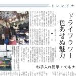 日経新聞・夕刊 12/21 トレンドナビに掲載