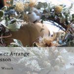 1DAYドライフラワー教室 11月「クリスマスリース」