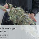 1DAYドライフラワー教室 7月「小麦のアレンジメント」