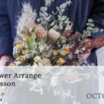 1DAYドライフラワー教室 10月「秋色のスワッグ」