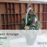 1DAYドライフラワー教室 11月「クリスマスツリー」