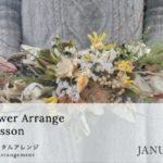 1DAYドライフラワー教室 1月「冬のホリゾンタルアレンジ」